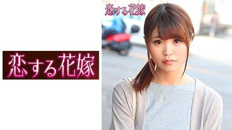 【恋する花嫁】小原ゆりあ(27)