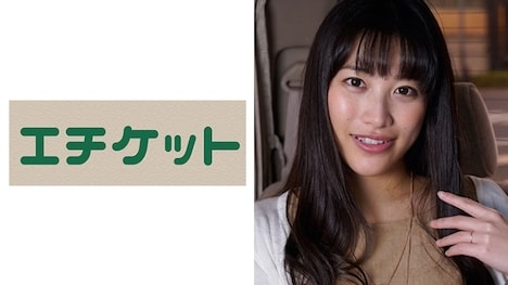 【エチケット】レミ 28歳