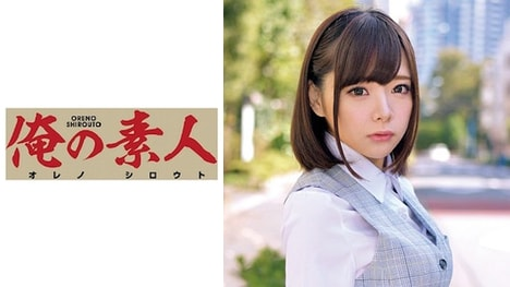 【俺の素人】Mioさん OL