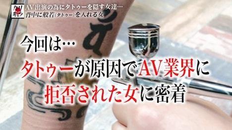 【ドキュメンTV】カリギゅラ file 01 タトゥーの女 過度なタトゥーはAVでは禁止されている ほとんどのタトゥー女は天性のドM【カリギュラ:禁止されるほど試したくなる心理現象】 4