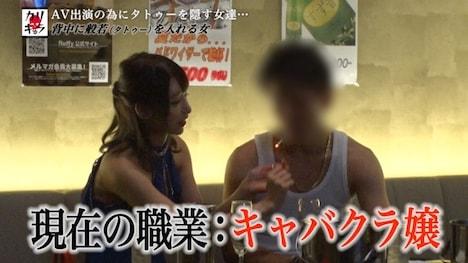 【ドキュメンTV】カリギゅラ file 01 タトゥーの女 過度なタトゥーはAVでは禁止されている ほとんどのタトゥー女は天性のドM【カリギュラ:禁止されるほど試したくなる心理現象】 7