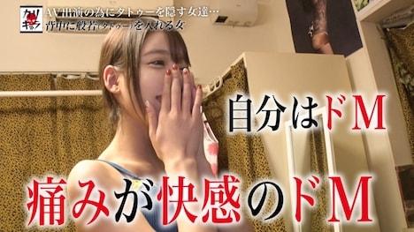 【ドキュメンTV】カリギゅラ file 01 タトゥーの女 過度なタトゥーはAVでは禁止されている ほとんどのタトゥー女は天性のドM【カリギュラ:禁止されるほど試したくなる心理現象】 10