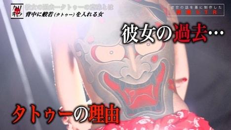 【ドキュメンTV】カリギゅラ file 01 タトゥーの女 過度なタトゥーはAVでは禁止されている ほとんどのタトゥー女は天性のドM【カリギュラ:禁止されるほど試したくなる心理現象】 15