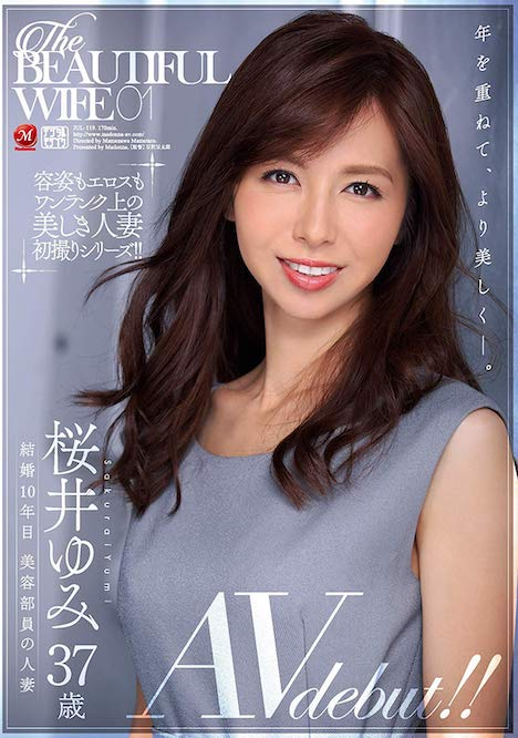 【新作】The BEAUTIFUL WIFE 01 桜井ゆみ 37歳 AV debut!! 1