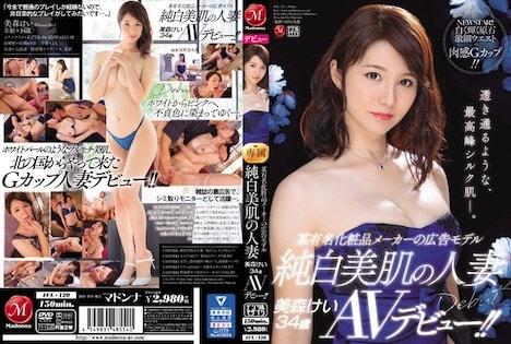 【新作】某有名化粧品メーカーの広告モデル 純白美肌の人妻 美森けい 34歳 AVデビュー!! 12