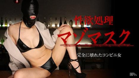 【カリビアンコム】性欲処理マゾマスク ~完全に壊れたコンビニ女~ 宮崎愛莉