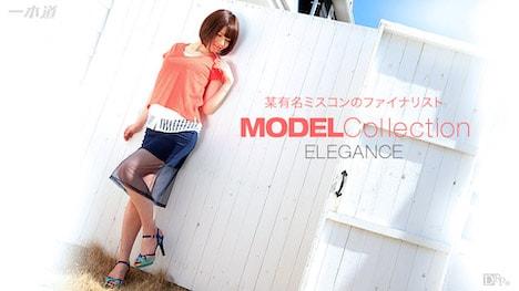 【一本道】モデルコレクション エレガンス 宮崎愛莉