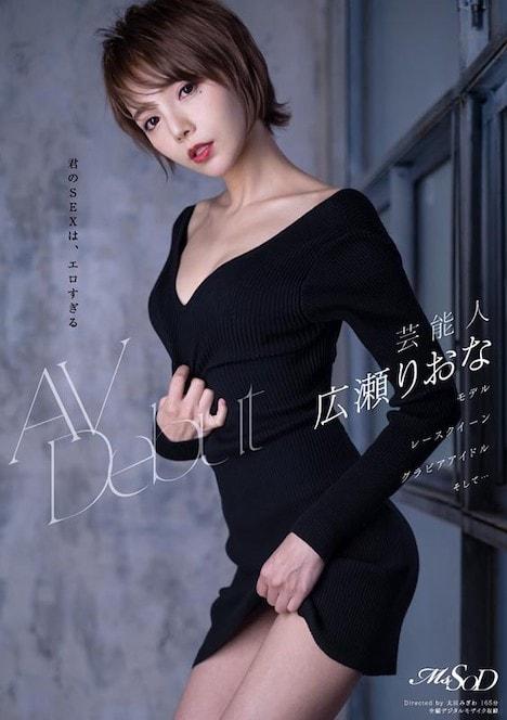 【新作】芸能人 広瀬りおな AV Debut 1
