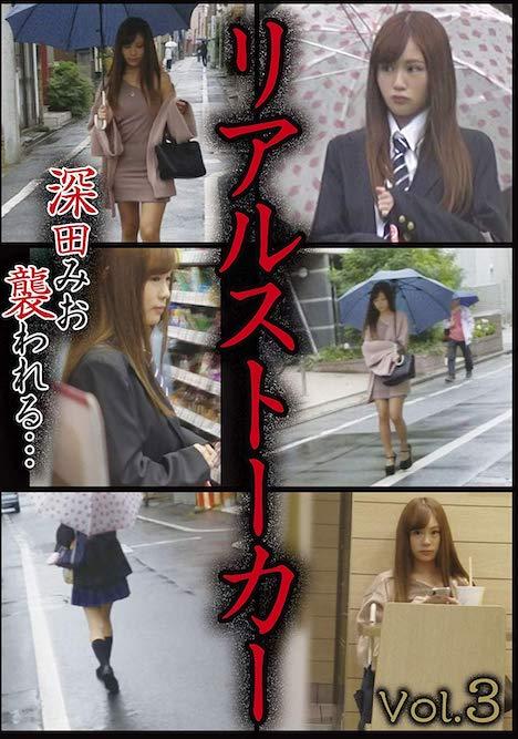 リアルストーカー vol 3 深田みお
