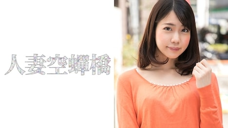 【人妻空蝉橋】マユ 2