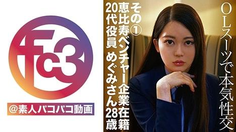 【FC3@素人パコパコ動画】めぐみさん