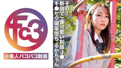 【FC3@素人パコパコ動画】るか