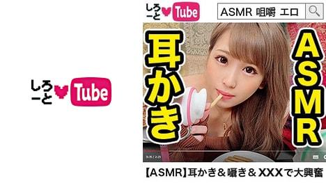【しろーとLOVETube】りか(24)