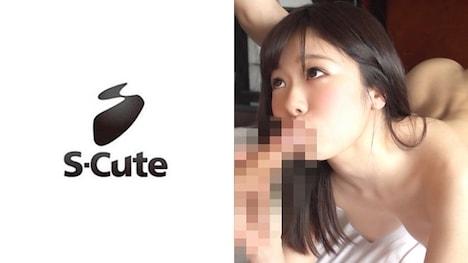 【S-CUTE】のあ(21) S-Cute 清楚女子を大胆にするラブラブH