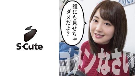 【S-CUTE】くるみ