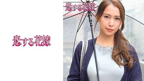 【恋する花嫁】北川麻衣(29)