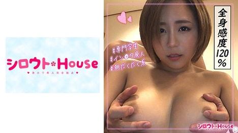 【シロウトHouse】るーみん