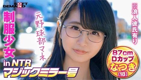 【SODナンパ素人】制服少女inNTRマジックミラー号なつき(18)