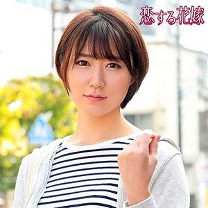 【恋する花嫁】堀田ゆい