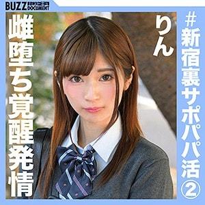【BUZZDOCUMENT】りんちゃん 2