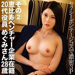 【FC3@素人パコパコ動画】めぐみさん 2