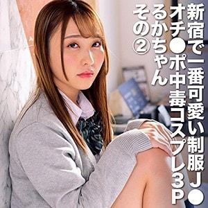 【FC3@素人パコパコ動画】るか 2