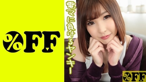【OFF】みなみ(20)