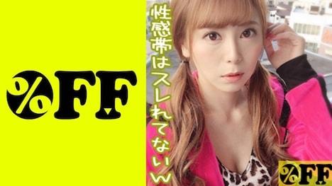 【OFF】りりか(24)