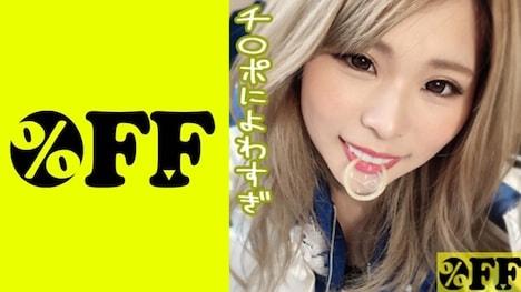 【OFF】るりあ(20)