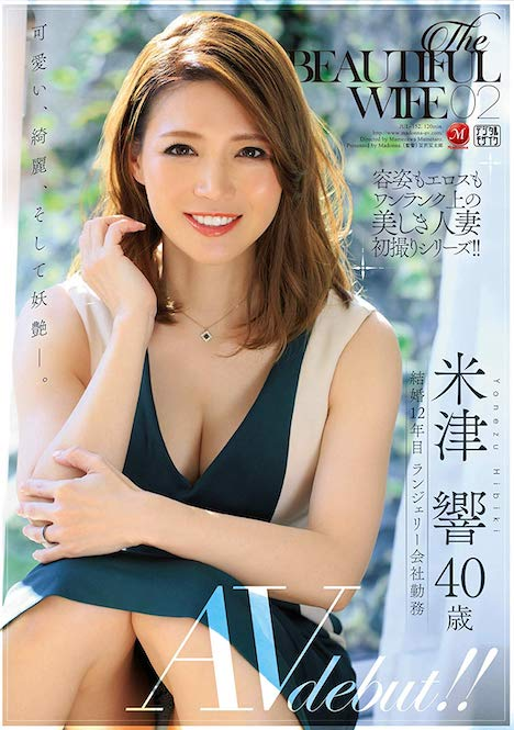 The BEAUTIFUL WIFE 02 米津響 40歳 AV debut!!