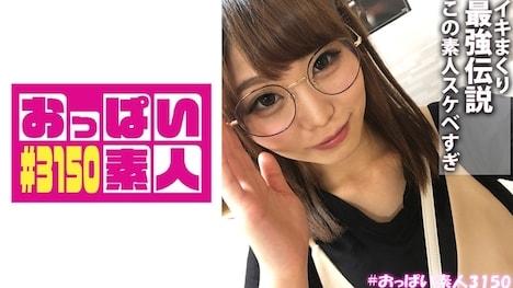 【おっぱい素人#3150】ゆりちゃん 2(21)