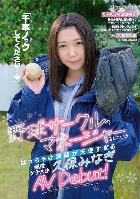「千本ノックしてください…」野球サークルのマネージャーをしているはっちゃけ笑顔が天使すぎる現役女子大生 久保みなぎAV Debut!