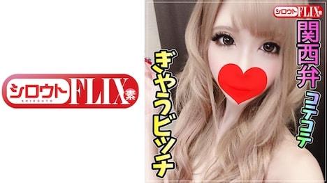 【シロウトFLIX】とあ(20)