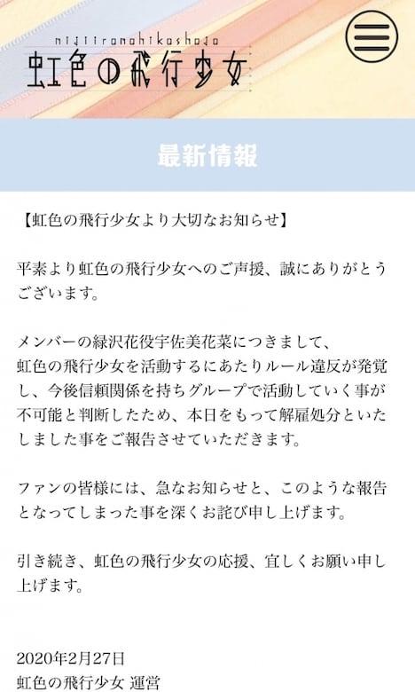 現役アイドル、在籍中にAV出演 1-2