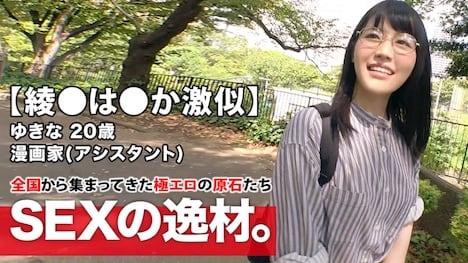 綾瀬はるか → 志田雪奈