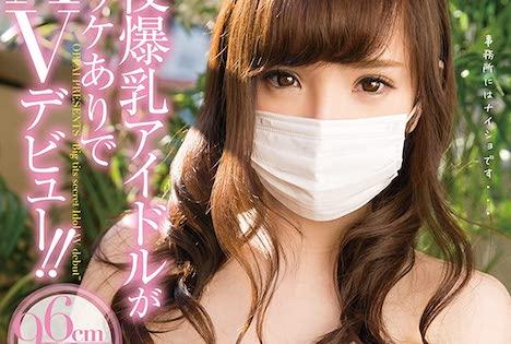 篠崎愛 → 成宮みこと