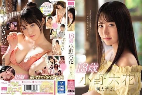 18歳の新人AV女優・小野六花 1-0