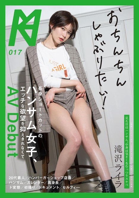 長身ショートカットのハンサム女子、エッチな欲望を抑えきれなくてAV debut 滝沢ライラ