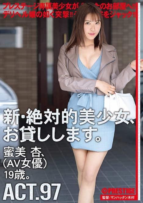 新・絶対的美少女、お貸しします。 97 蜜美杏 (AV女優) 19歳。