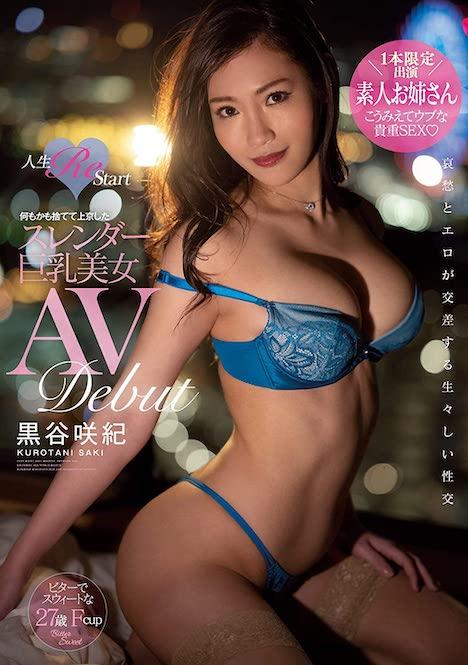 人生ReStart何もかも捨てて上京したスレンダー巨乳美女AVDebut 黒谷咲紀