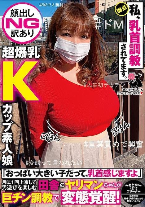 【顔出しNG訳あり超爆乳Kカップ素人娘】「おっぱい大きい子だって、乳首感じますよ」月に1回上京して男遊びを楽しむ田舎のヤリマンちゃんが巨チン調教で変態覚醒!