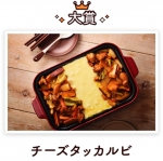 sub43食のトレンド大賞_