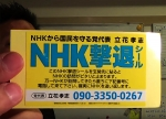 nhk-gekitai-tachibana_