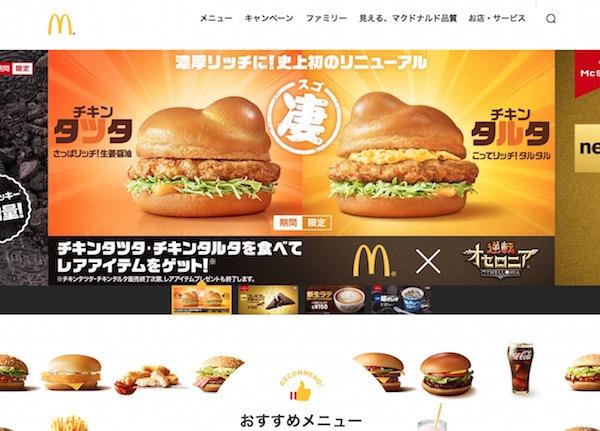 20180216netjikenbo_McDonald.jpg
