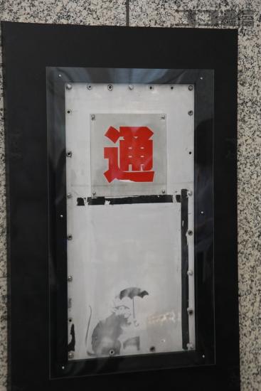 05-1バンクシーらしきネズミの絵