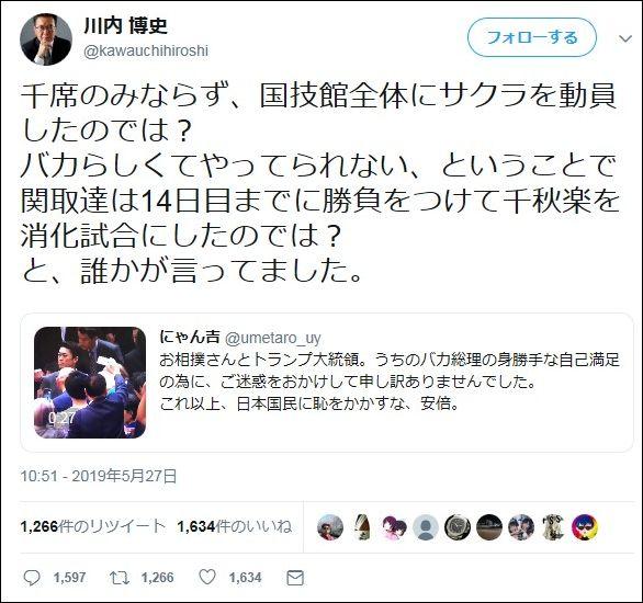 03川内博史