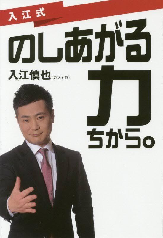 01-12入江慎也