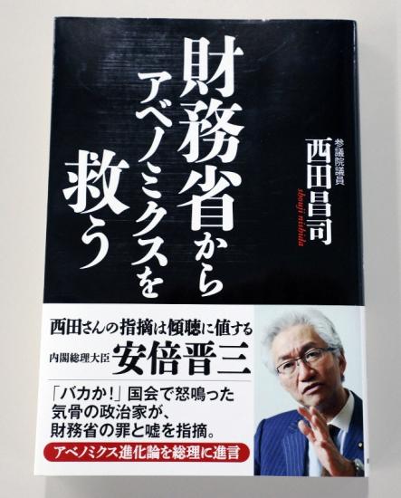 9 (1)西田昌司