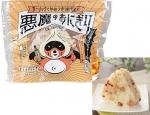 06_588x悪魔のおにぎり(ピリ辛ペペロンチーノ味)