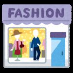 building_fashion アパレル ファッション